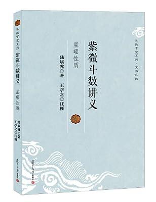 紫微斗数讲义/斗数玄空系列.pdf