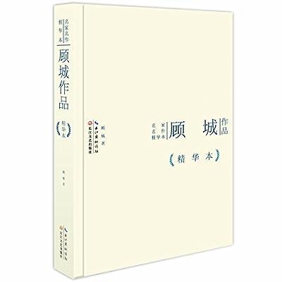 顾城作品精华本.pdf