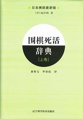 围棋死活辞典.pdf