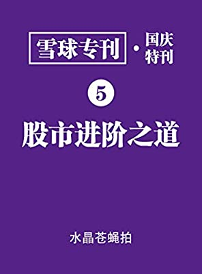 雪球专刊·国庆特刊·股市进阶之道.pdf