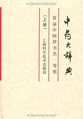 中药大辞典.pdf