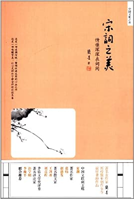 中国文化之美系列:宋词之美·情愫深深在词间.pdf