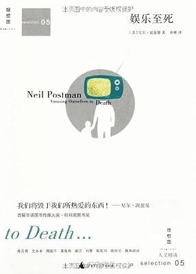 娱乐至死.pdf