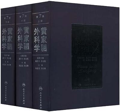 黄家驷外科学.pdf