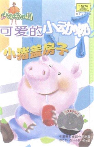 小小幼儿园系列61可爱的小动物:小猪盖房子(磁带)