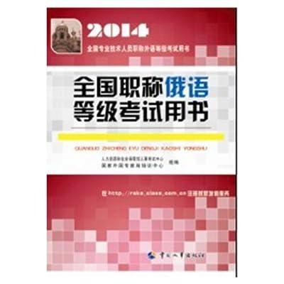 现货正版 2014 职称俄语等级考试用书.pdf
