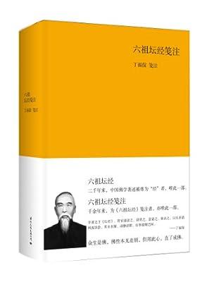 六祖坛经笺注.pdf