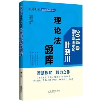 叶晓川理论法题库-国家司法考试-2014版.pdf