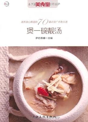 煲一碗靓汤.pdf