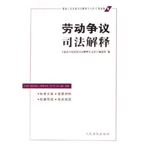 劳动争议司法解释/最高人民法院司法解释小文库之精品版
