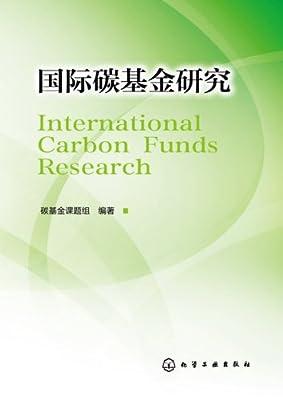 国际碳基金研究.pdf