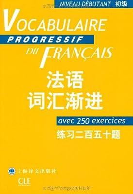 法语词汇渐进.pdf