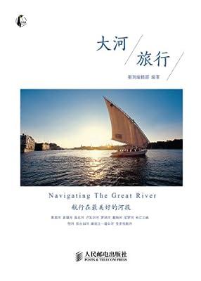 大河旅行.pdf