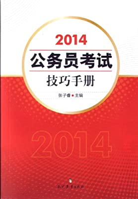 2014公务员考试技巧手册.pdf