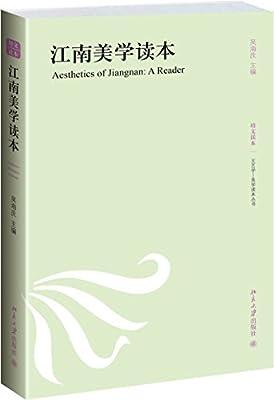 江南美学读本.pdf