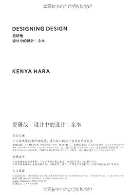 设计中的设计.pdf