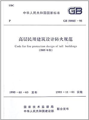 中华人民共和国国家标准:高层民用建筑设计防火规范.pdf