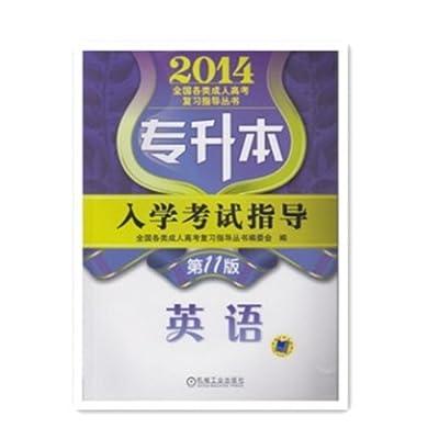 专升本入学考试指导:英语.pdf