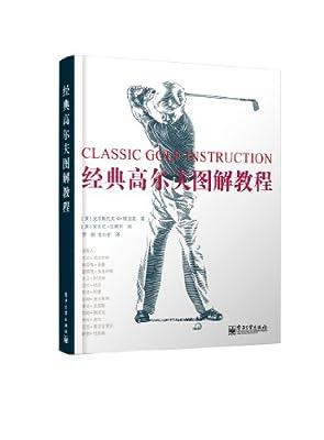 经典高尔夫图解教程.pdf
