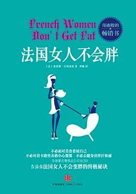 法国女人不会胖.pdf