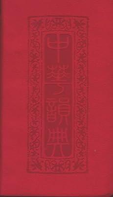 中华韵典.pdf