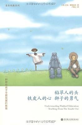 稻草人的头 铁皮人的心 狮子的勇气:一种帮助孩子全面发展的教育.pdf