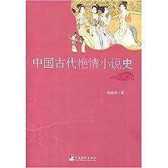 《中国古代艳情小说史》在线阅读_图书试用网