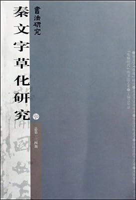 秦文字草化研究.pdf