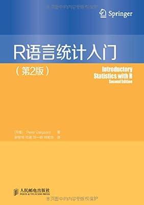 R语言统计入门.pdf