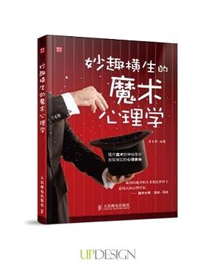 妙趣横生的魔术心理学.pdf