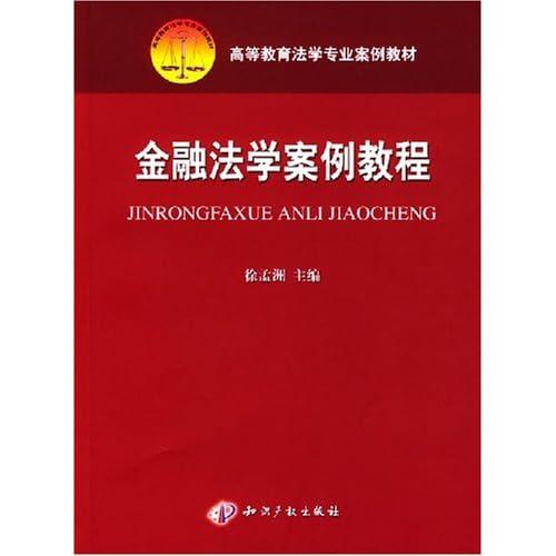 金融法学案例教程/高等教育法学专业案例教材