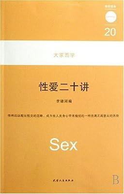 性爱二十讲.pdf