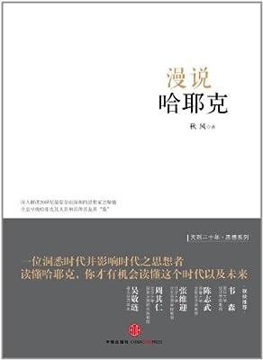 漫说哈耶克.pdf