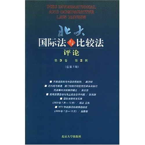 北大国际法与比较法评论(第3卷第2辑总第5期)