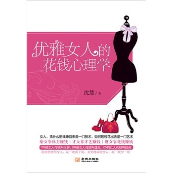 优雅女人的花钱心理学.pdf