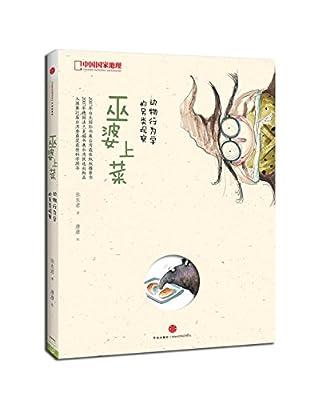 中国国家地理·巫婆上菜:动物行为学的另类观察.pdf