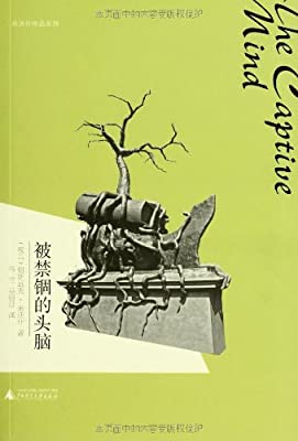米沃什作品系列:被禁锢的头脑.pdf