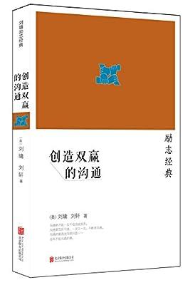 刘墉:创造双赢的沟通.pdf