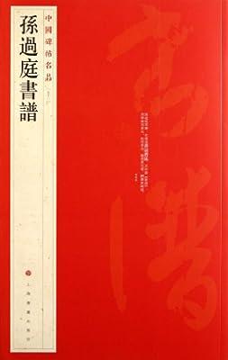 中国碑帖名品:孙过庭书谱.pdf