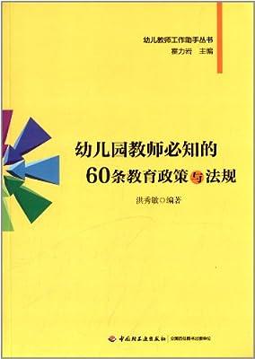 幼儿园教师必知的60条教育政策与法规.pdf