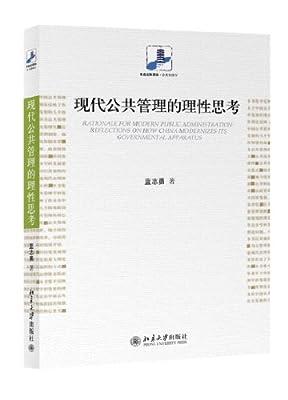 现代公共管理的理性思考.pdf