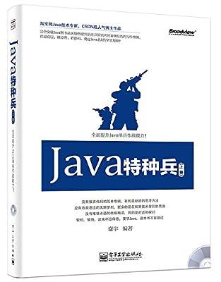 Java特种兵.pdf