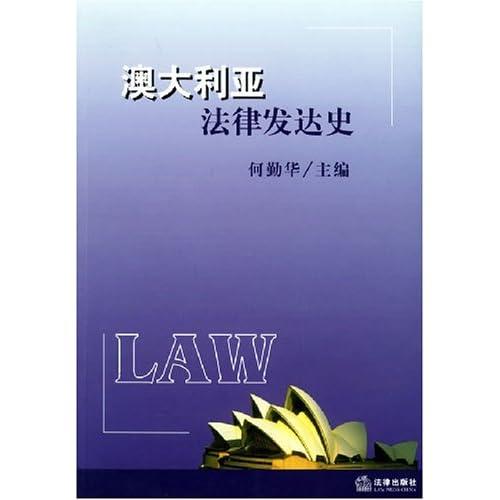 澳大利亚法律发达史