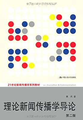 理论新闻传播学导论.pdf