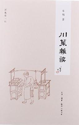川菜杂谈.pdf