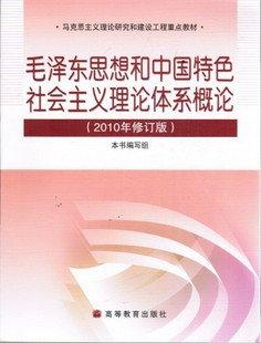 毛泽东思想和中国特色社会主义理论体系概论.pdf