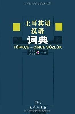 土耳其语汉语词典.pdf