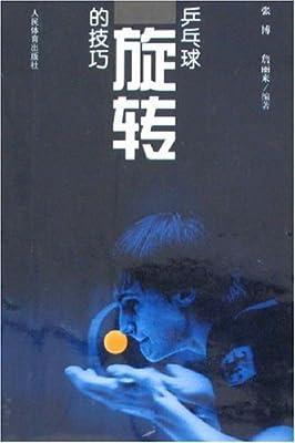 乒乓球旋转的技巧.pdf