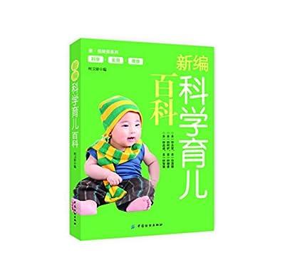 新编科学育儿百科.pdf