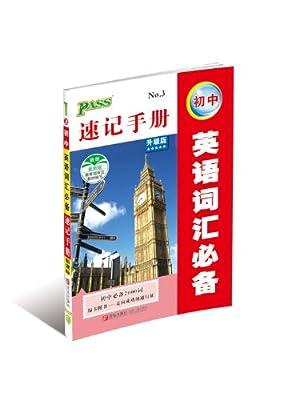 14版PASS绿卡速记手册:初中英语词汇必备.3·升级版·初中必备2000词.pdf